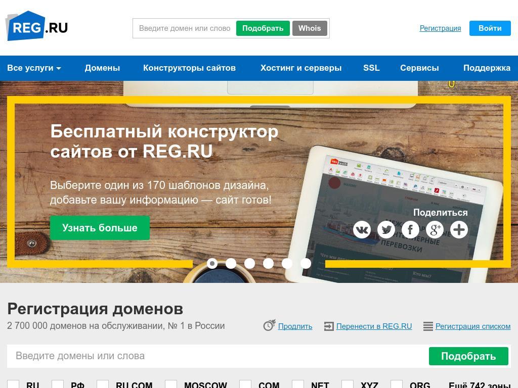 Российские хостинг системы после переноса сайта на другой хостинг