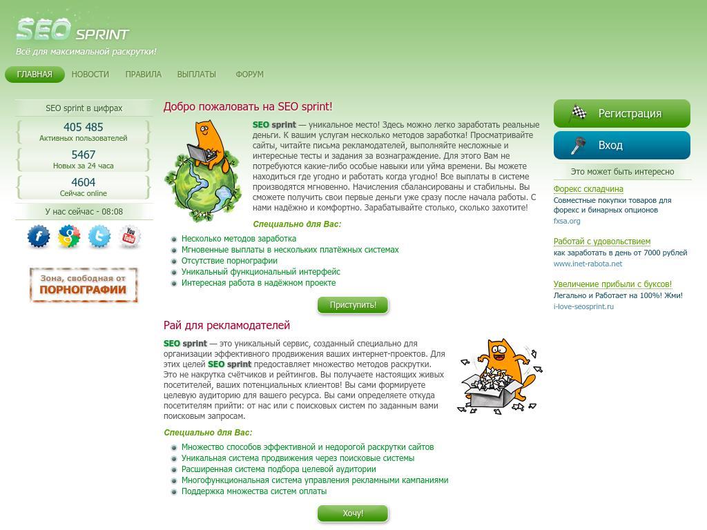 Все о сайте seo sprint сайт для создание стикеров